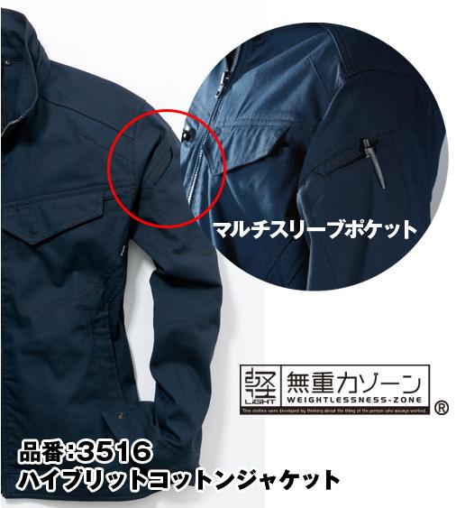 おしゃれな作業服 TS DESIGN 3516 藤和 無重力ゾーン ハイブリッドコットンジャケット SS〜6L【通年用】