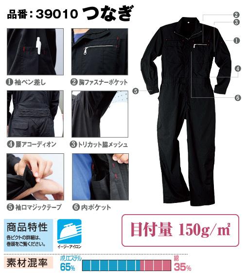 桑和 39010 SOWA イージーアイロン トリカット脇メッシュ綿混つなぎ服 S〜6L【通年用】