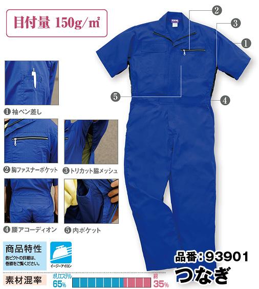 桑和 39017 SOWA イージーアイロン トリカット脇メッシュ綿混 半袖つなぎ服 S〜6L【春夏用】