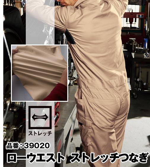 桑和 39020 SOWA ローウェスト 脇メッシュ ストレッチつなぎ服 S〜6L【通年用】