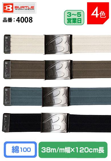 かっこいい作業服 バートル 4008 BURTLE サイズ調整可能 綿100%作業ベルト 4色 フリーサイズ120cm 幅3.8cm
