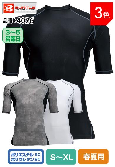 かっこいい作業服 バートル 4026 BURTLE 半袖クールコンプレッション S〜XL【接触冷汗素材・吸汗速乾加工】