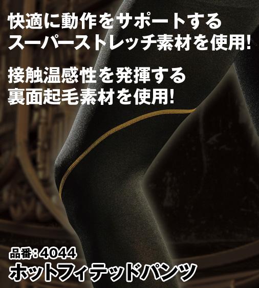 かっこいい作業服 バートル 4044 BURTLE 優れた保温性ホットフィッテッドパンツ M〜XL【秋冬用】