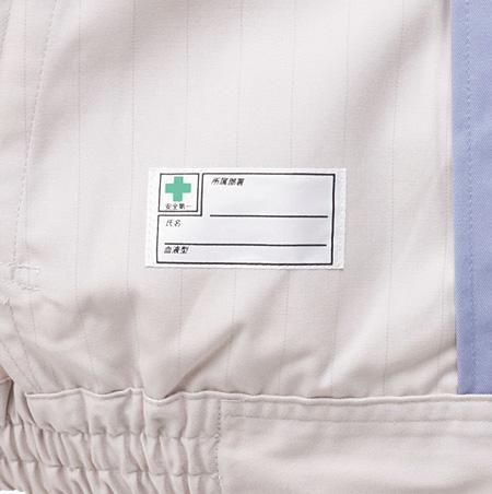 名前布(品番4113、4115共通)