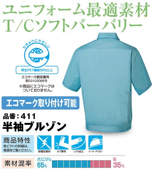 激安作業服 桑和 411 SOWA イージーアイロンソフト加工タフ素材 綿混・制電半袖ブルゾン S〜6L【春夏用】