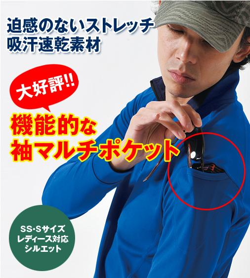 かっこいい作業服 バートル 413 BURTLE ドライメッシュ長袖ジップシャツ SS〜5L【通年用】BURTLE