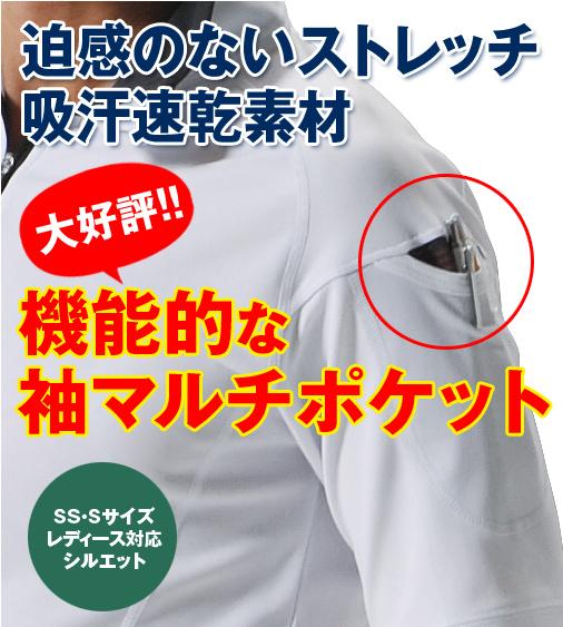かっこいい作業服 バートル 415 BURTLE ドライメッシュ半袖ジップシャツ SS〜5L【春夏用】