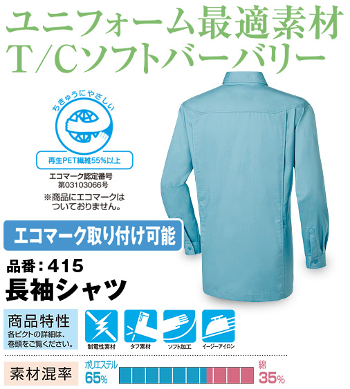 激安作業服 桑和 415 SOWA イージーアイロン ソフト加工タフ素材 綿混・制電長袖シャツ S〜6L【春夏用】