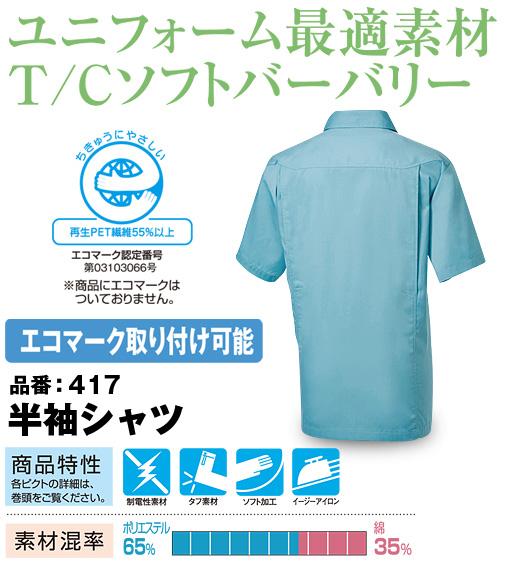 激安作業服 桑和 417 SOWA イージーアイロン ソフト加工タフ素材 綿混・制電半袖シャツ S〜6L【春夏用】