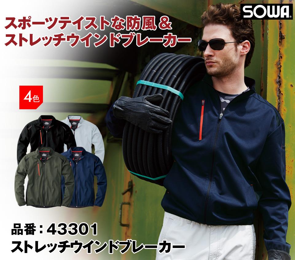 桑和 43301 SOWA 桑和 防風ストレッチウインドブレーカー S〜6L【秋冬用】
