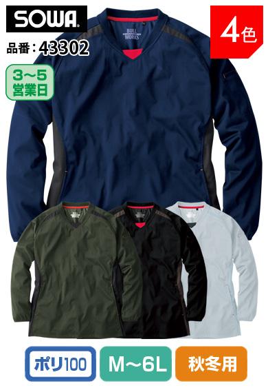 桑和 43302 SOWA 桑和、Vネックストレッチウインドブレーカーシャツ M〜6L【秋冬用】
