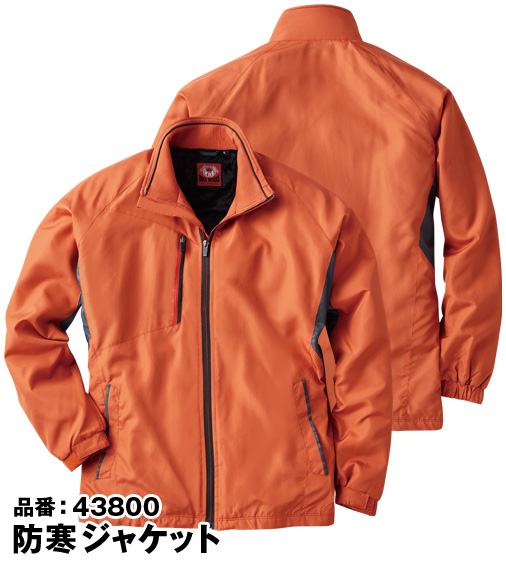 桑和 43800 SOWA 桑和 防寒ジャケット S〜6L【秋冬用】