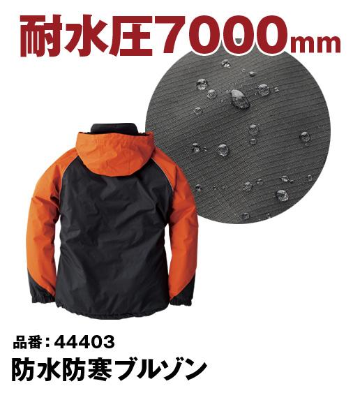 桑和 44403 SOWA 耐水圧7000mm 防水・防寒ブルゾン M〜6L【秋冬用】