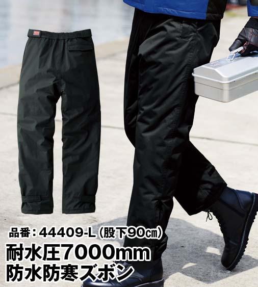 桑和 44409 SOWA 耐水圧7000mm カイロポケット付 防水・防寒ズボン S〜6L【秋冬用】
