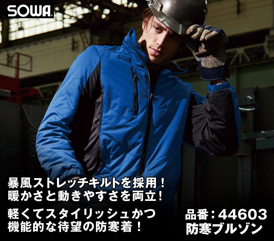 桑和 44603 SOWA G.GROUND 防風ストレッチキルト・防寒ジャケット S〜6L【秋冬用】