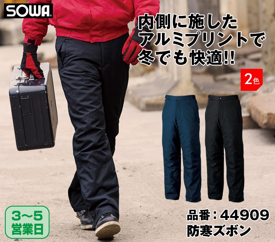 桑和 44909 SOWA カイロポケット付 裏アルミ防寒ズボン S〜6L【秋冬用】