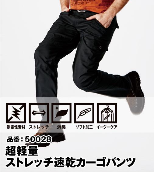 激安作業服 桑和 50028 SOWA G.GROUND 超軽量 ストレッチ速乾カーゴパンツ S〜3L【春夏】