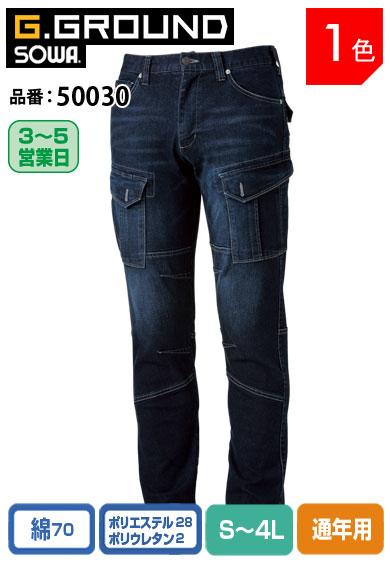 桑和 50030 SOWA  G.GROUND ダメージ加工 ストレッチデニム カーゴパンツ S〜4L【通年用】