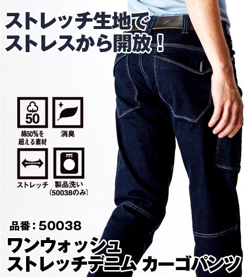 桑和 50038 SOWA G.GROUND  ワンウォッシュ ストレッチデニム カーゴパンツ S〜4L【通年用】