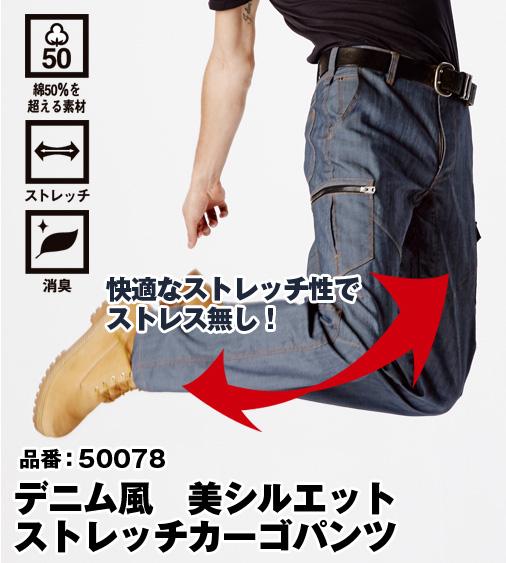 桑和 50078 SOWA  G.GROUND  美シルエット デニム風ストレッチカーゴパンツ S〜6L 【通年用】