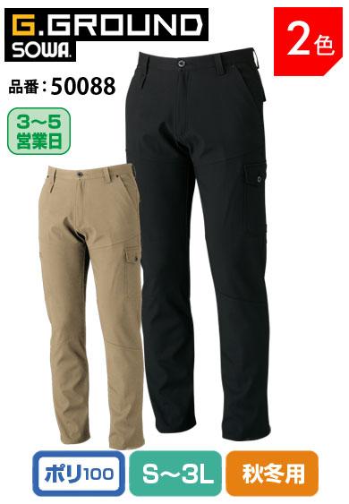 桑和 50088 SOWA G.GROUND ポリ100% 温かいボンディング生地 ノータックストレッチカーゴパンツ S〜3L【通年用】