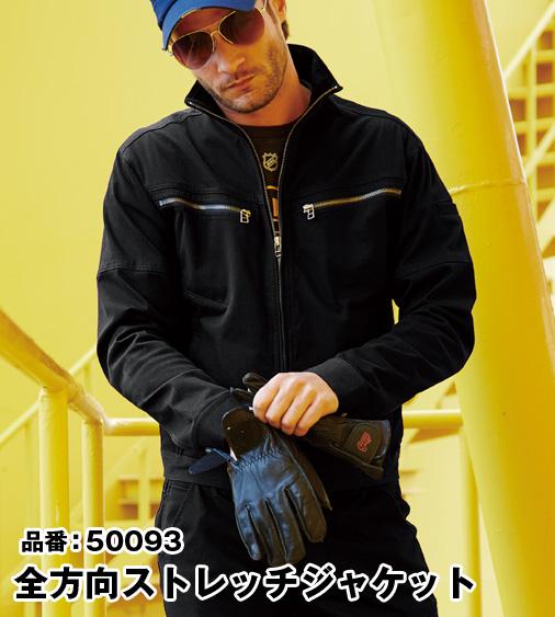桑和 50093 SOWA G.GROUND 全方向ストレッチジャケット S〜3L【通年用】