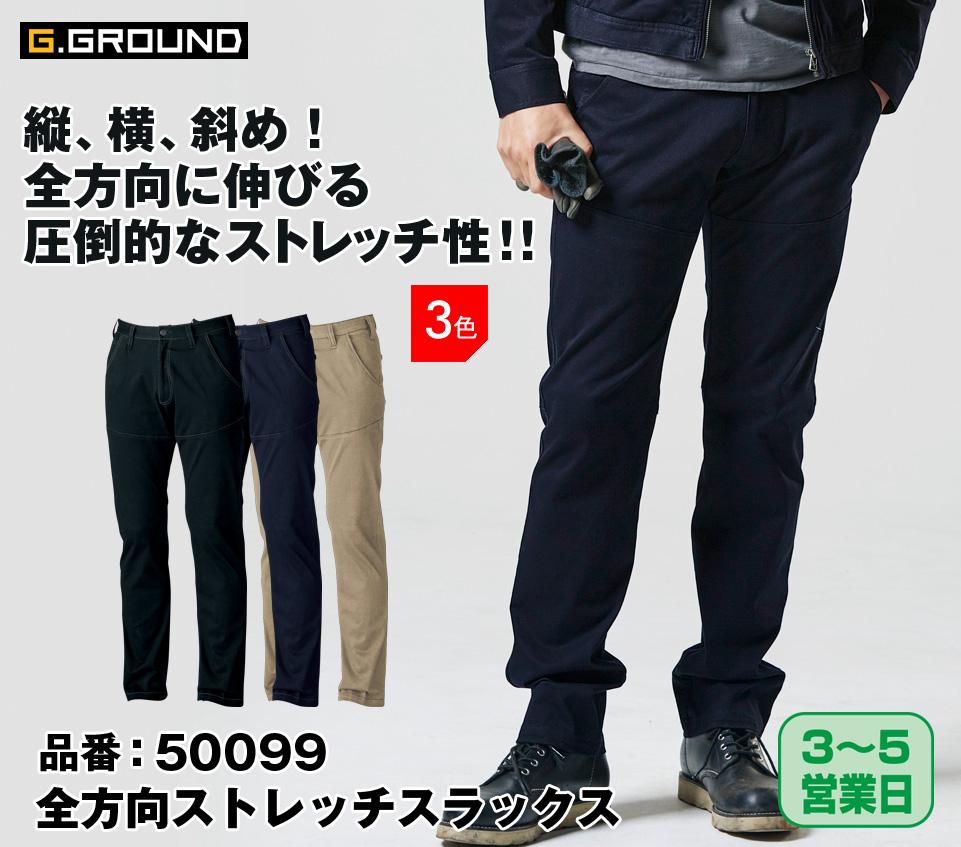 桑和 50099 SOWA G.GROUND 全方向ストレッチスラックス S〜3L【通年用】