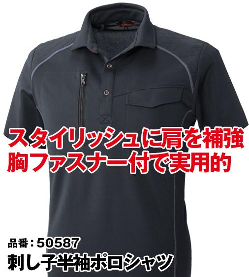 桑和 50587 SOWA 立衿仕様 肩補強 刺し子半袖ポロシャツ M〜4L【春夏用】