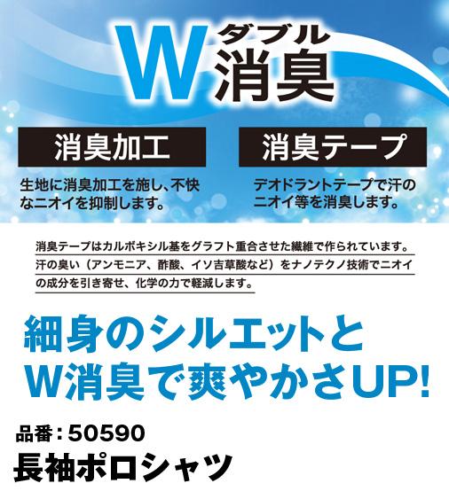 桑和 50590 SOWA W消臭 細身シルエット 長袖ポロシャツ S〜6L【通年用】