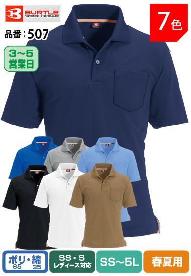 かっこいい作業服 バートル 507 BURTLE 吸汗速乾 Xラインシルエットでシャープな半袖ポロシャツ
