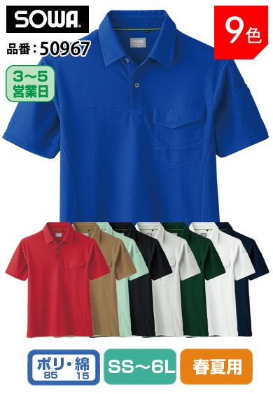 SOWA 50967 桑和 半袖ポロシャツ