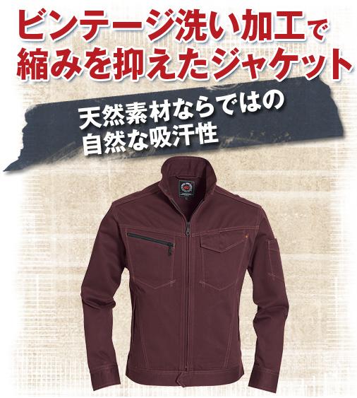 かっこいい作業服 バートル 5101 BURTLE人気デザインの丈夫な綿100%ジャケット M〜4L【春夏用】