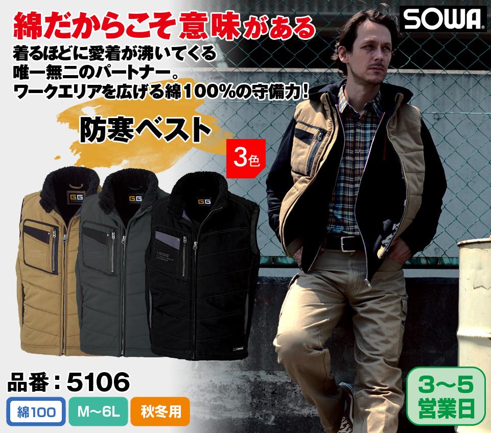 桑和 5106 SOWA G.GROUND 表綿100% タフ素材 衿ボアフリース防寒ベスト M〜6L【秋冬用】