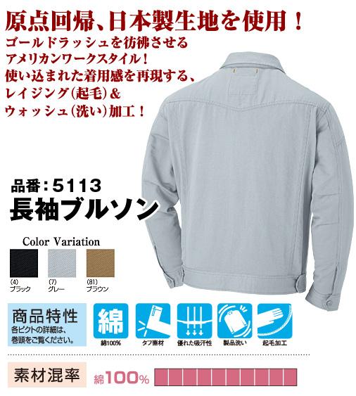 桑和 5113 SOWA G.GROUND 優れた吸汗性 ウォッシュ起毛加工タフ素材 綿100%長袖ブルゾン M〜6L【秋冬用】