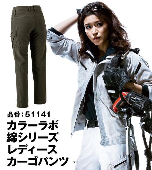 おしゃれな作業服 TS DESIGN 51141 藤和 カラーラボ綿シリーズ レディースカーゴパンツ S〜3L【通年用】