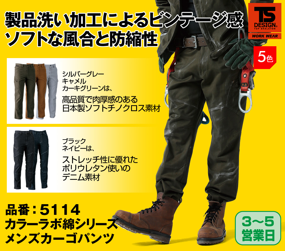 おしゃれな作業服 TS DESIGN 5114 藤和 カラーラボ綿シリーズ メンズカーゴパンツ【通年用】