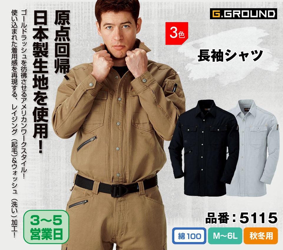 桑和 5115 SOWA G.GROUND 優れた吸汗性 ウォッシュ起毛加工タフ素材 綿100%長袖シャツ M〜6L【秋冬用】
