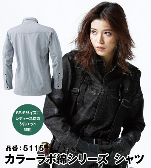 おしゃれな作業服 TS DESIGN 5115 藤和 カラーラボ綿シリーズ 長袖シャツ SS〜6L【通年用】