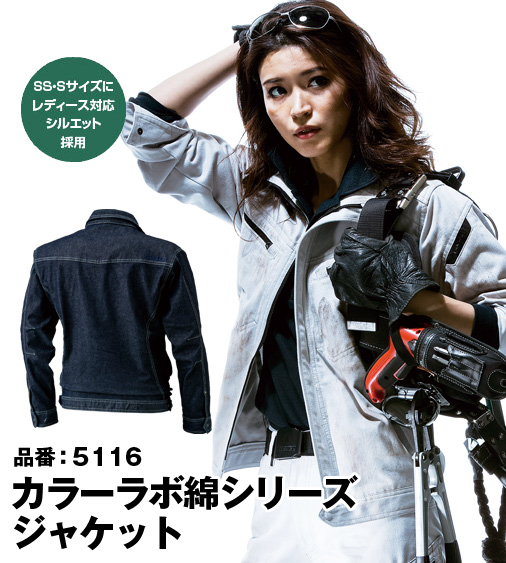 おしゃれな作業服 TS DESIGN 5116 藤和 カラーラボ綿シリーズ ジャケット SS〜6L【通年用】