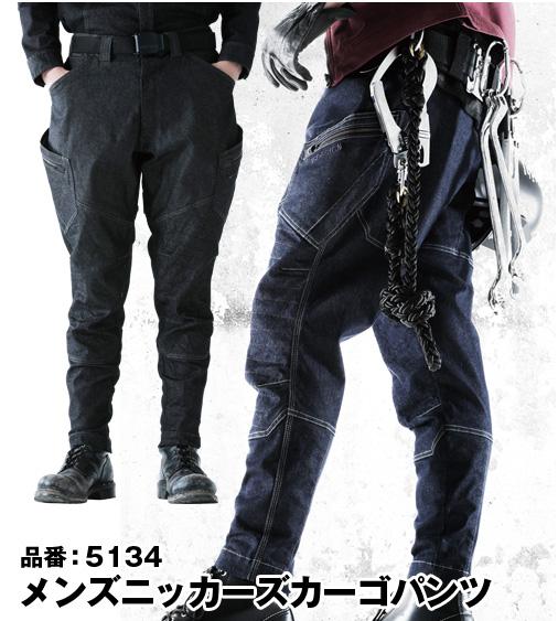 おしゃれな作業服 TS DESIGN 5134 藤和 ストレッチデニム ニッカーズ・カーゴパンツ S〜6L【通年用】