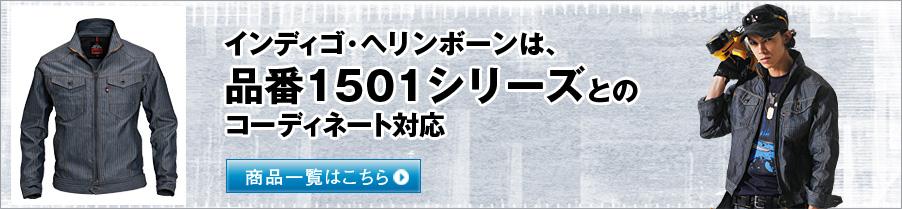 かっこいい作業服 バートル 5240 BURTLE 高耐久な日本製ヘリンボーン素材・防寒ジャケット SS〜5L【秋冬用】BURTLE