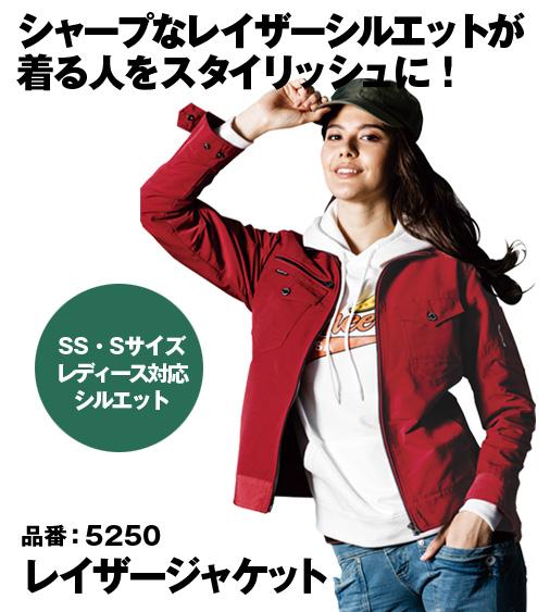 かっこいい作業服 バートル 5250 BURTLE ワークウェアデザインのスタッフジャンパー レイザージャケット 【SS〜5L】