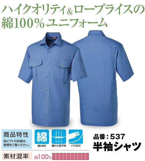 激安作業服 桑和 537 SOWA 優れた吸汗性 ソフト加工 脇楽仕様・綿100%半袖シャツ M〜6L【春夏用】