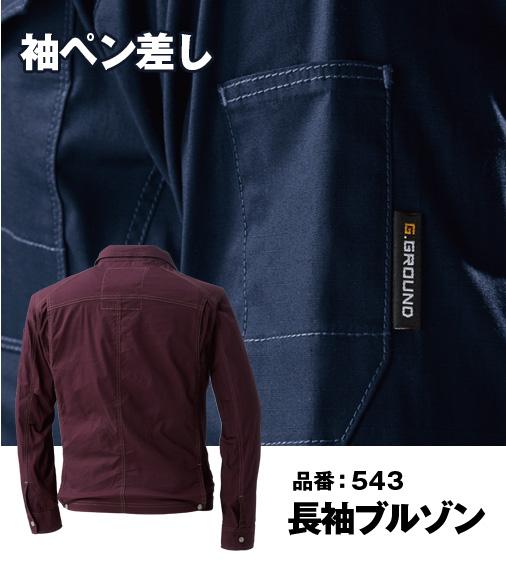 SOWA 543 桑和 G.GROUND 立体裁断 ストレッチ長袖ブルゾン【春夏用】