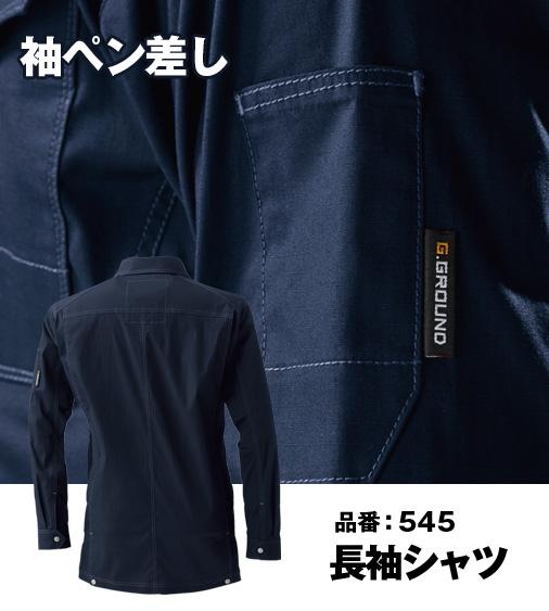 SOWA 545 桑和 G.GROUND 立体裁断 ストレッチ長袖シャツ【春夏用】