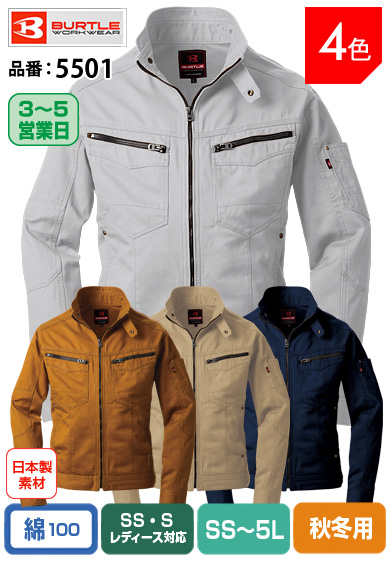 かっこいい作業服 バートル 5501 BURTLE 日本製 高品質チノクロス素材 綿100%ジャケット SS〜5L【秋冬用】