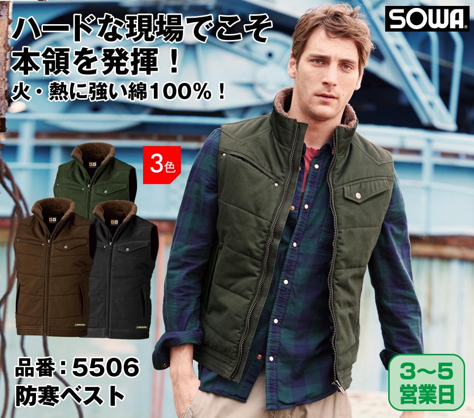 桑和 5506 SOWA G.GROUND 表綿100% タフ素材 衿ボア防寒ベスト M〜6L【秋冬用】