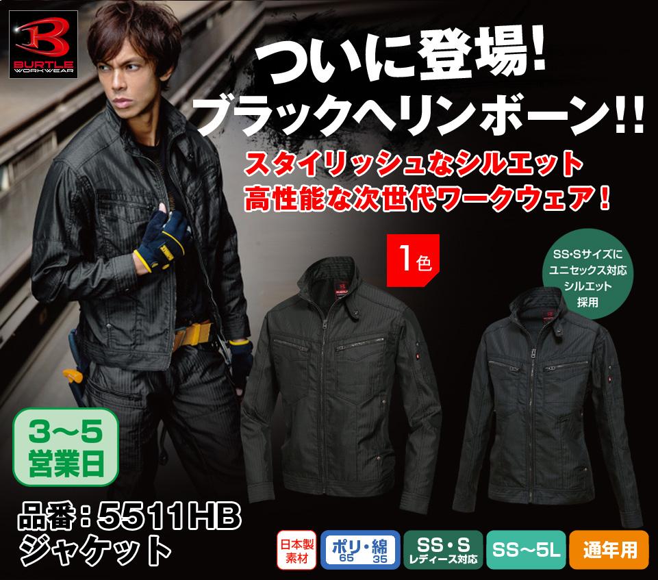 かっこいい作業服 バートル 5511HB BURTLE 日本製ブラックヘリンボーン素材 制電ジャケット SS〜5L【通年用】