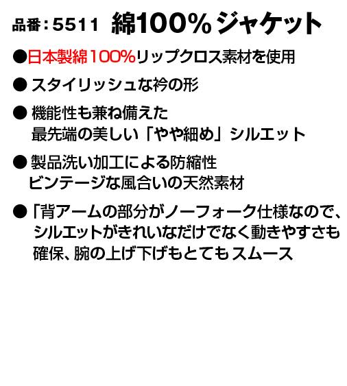 かっこいい作業服 バートル5511 BURTLE日本製 高品質リップクロス素材 綿100%ジャケットSS〜5L【春夏用】