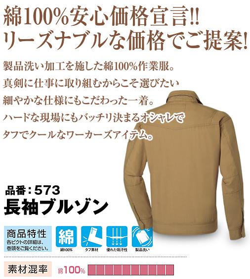 桑和573SOWA G.GROUND優れた吸汗性ウォッシュ加工タフ素材綿100%長袖ブルゾン M〜6L【春夏用】
